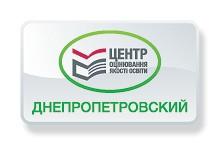 Днепропетровский региональный центр оценивания качества образования (ДпРЦОКО)