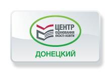 Донецкий региональный центр оценивания качества образования (ДРЦОКО)