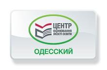 Одесский региональный центр оценивания качества образования (ОРЦОКО)
