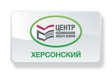 Херсонский региональный центр оценивания качества образования (ХРЦОКО)