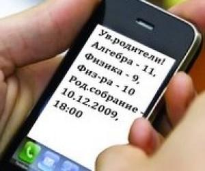 В школах Винницкой области введут СМС-дневники