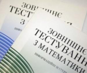Утверждены программы внешнего независимого оценивания 2011 года