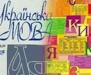 Минобразования отказывается от конкурса знатоков украинского языка