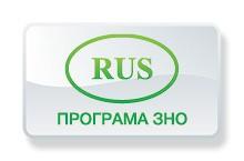 Русский язык. Программа внешнего независимого оценивания (ВНО) 2017 года